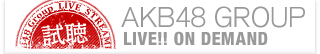 AKB48グループ LIVE!! ON DEMAND