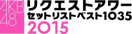 AKB48 リクエストアワーセットリストベスト1035 2015