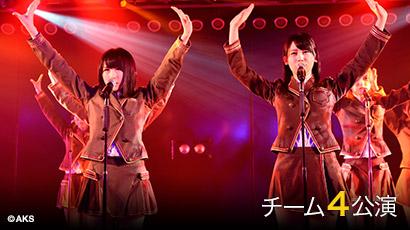 【ライブ】5月9日(月) チーム4 「夢を死なせるわけにいかない」公演