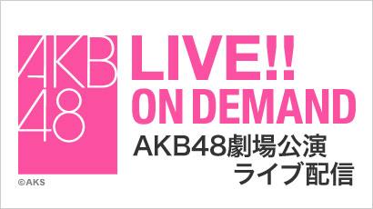 【ライブ】9月19日(金)「アイドルの夜明け」公演