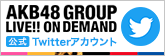 AKB48 GROUP LIVE!! ON DEMAND 公式Twitterアカウント