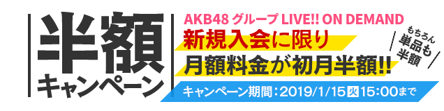 AKB48グループ新規入会限定!初月半額キャンペーン&単品半額キャンペーン