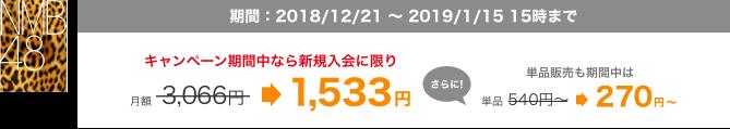 期間:2018/8/1〜8/31。キャンペーン期間中なら新規入会に限り月額3,066円が1,533円、さらに単品販売も期間中は通常540円〜が270円〜