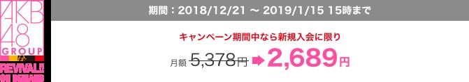 期間:2018/8/1〜8/31。キャンペーン期間中なら新規入会に限り月額5,378円が2,689円