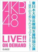 東日本大震災復興支援特別公演~誰かのためにプロジェクト2013~