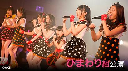 HKT48劇場から公演の模様を生中継!