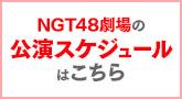 NGT48劇場の公演スケジュールはこちら