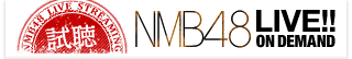 NMB48 LIVE!! ON DEMAND