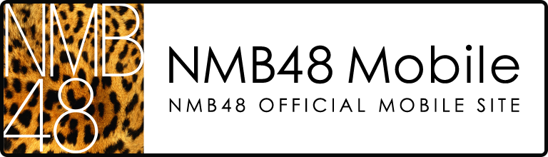 NMB48 Mobile