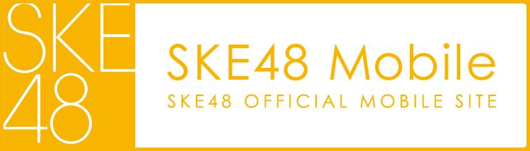 SKE48 Mobile