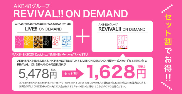 REVIVAL!! ON DEMAND OPEN!セット割でお得!!