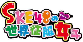 SKE48の世界征服女子(エスジョッ)