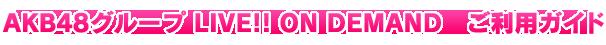 AKB48グループ LIVE!! ON DEMAND ご利用ガイド