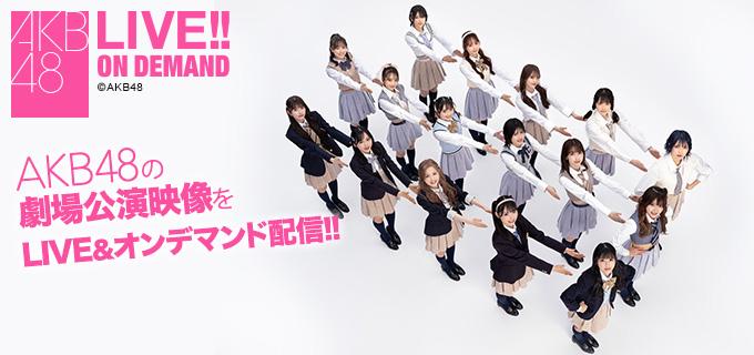 AKB48劇場から公演の模様を生中継!