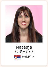 ナターシャ セルビア