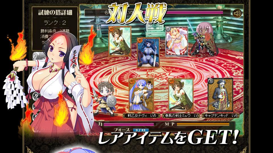 【対人戦】レアアイテムをGET!