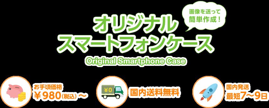オリジナルスマートフォンケース