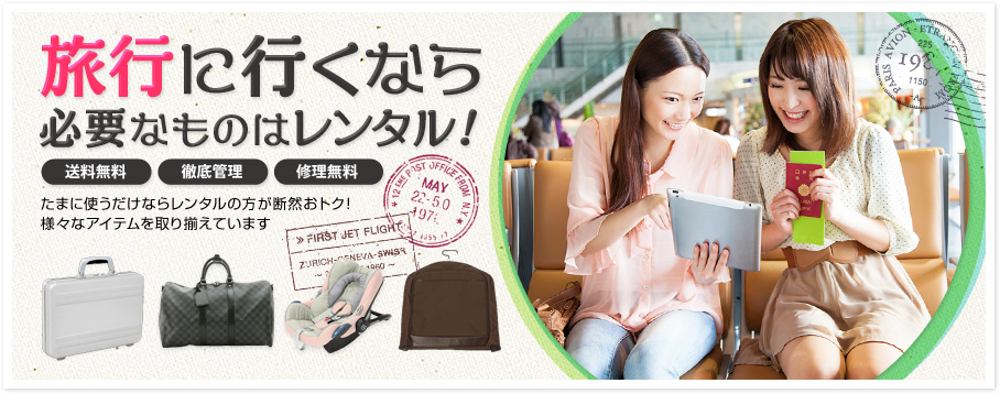 普段使わない旅行用品は買わずにレンタルがおトク! 旅行用品レンタル