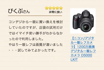 ニコン/デジタル一眼レフカメラ 1200万画素 デジタル一眼レフカメラD5000 LKIT