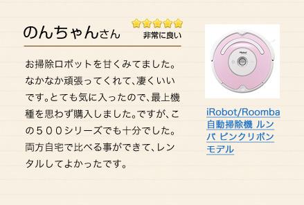 iRobot/Roomba自動掃除機ルンバ ピンクリボンモデル