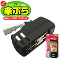海外旅行用変圧器・変換プラグ(楽ぷらRX-30 )
