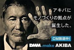 DMM.make AKIBA