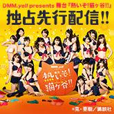 熱いぞ!猫ヶ谷!!千秋楽公演 独占先行配信!