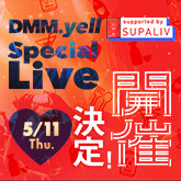 5月11日 in 六本木!DMM.yell special LIVE supported by SUPALIV開催