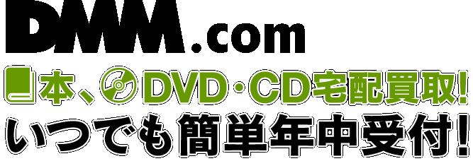 DMM.com 本、DVD・CD宅配買取! いつでも簡単年中受付!