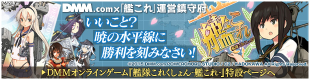 DMMオンラインゲーム『艦隊これくしょん~艦これ~』特設ページへ