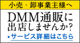DMM.com���ΤǾ��ʤ����䤷�ޤ���- DMM.Shops