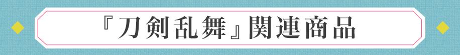 『刀剣乱舞』関連商品