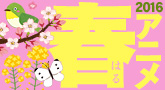 2016春アニメ