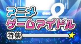 アニメ&ゲームアイドルフェア