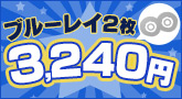 ブルーレイ2枚2,980円