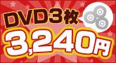 DVD3枚3240円