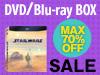 DVD/Blu-rayBOXセール