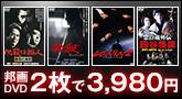邦画2枚3980円