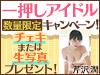 アイドルDVD数量限定キャンペーン!