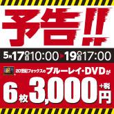 6枚で3000円!
