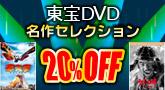 東宝DVD名作セレクション