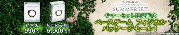 エルダー・スクロールズ・オンライン 日本語版 パッケージ版セール