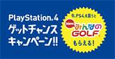 PS4 ゲットチャンスキャンペーン!!