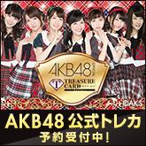 AKB48 公式トレカ