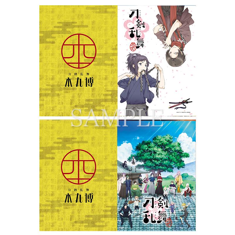 本丸博 『刀剣乱舞 -花丸- 』クリアファイルセット
