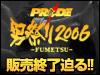 PRIDE男祭り2006-FUMETSU-