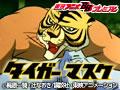 ■タイガーマスク 第53話〜第105話 (全53話)