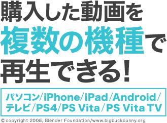 購入した動画を複数の機種で再生できる! パソコン/iPhone/iPad/Android/テレビ/PS4/PS Vita/PS Vita TV