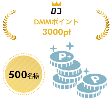 3000DMMポイント 500名様