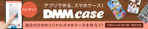 アプリで作るスマホケース!DMMcase 自分だけのオリジナルスマホケースを作ろう!